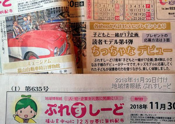 当館紹介記事掲載の2018年11月30日付け地域情報紙『ぷれすしーど』第1面(部分)