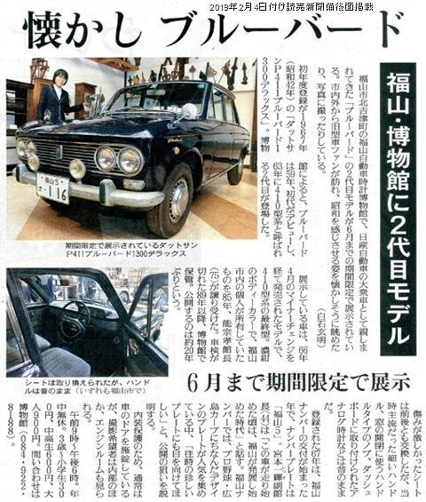 2月4日付け読売新聞備後面掲載 ダットサン P411 ブルーバード 紹介記事