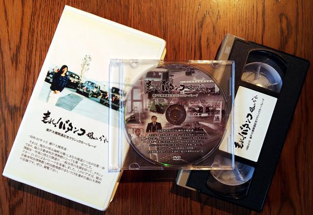 瀬戸大橋開通記念クラシックカーパレードの記録ビデオをDVD化