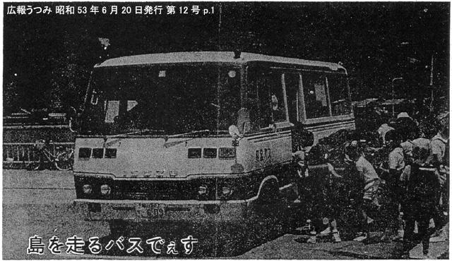 昭和53年6月『広報うつみ 第12号』p.1に掲載の内海町営バス