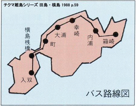 内海町営バス昭和62年度時点の路線図『チクマ離島シリーズ 田島・横島』p.59より
