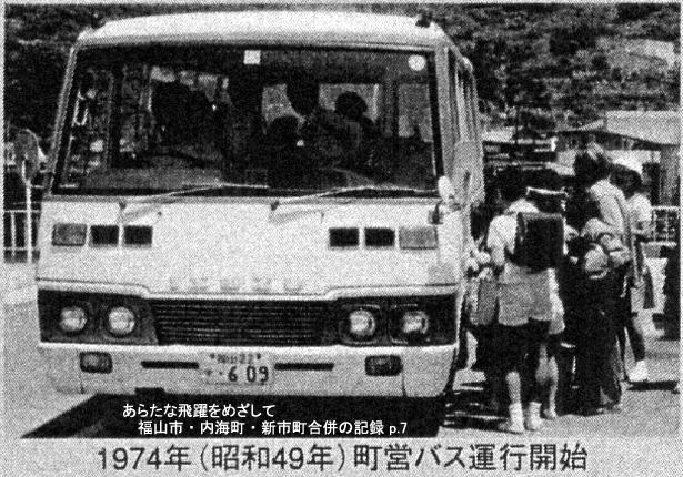 内海町営バス運行車両初代『福山市・内海町・新市町合併の記録』p.7より