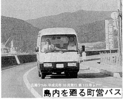 内海町営バス運行車両3代目『広報うつみ 第113号』p.7より