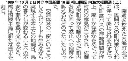 1989年10月2日付け中国新聞16面 福山圏版 内海大橋開通(上)より