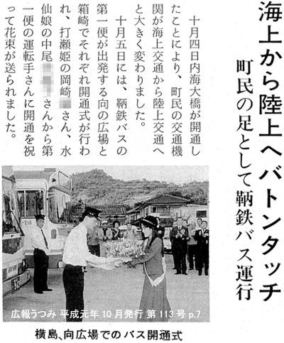 平成元年10月5日より鞆鉄バスが内海町へ乗り入れ『広報うつみ 第113号』p.7より