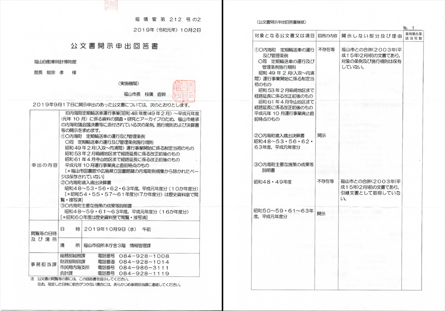 2019年10月2日付け福情管第212号の2 公文書開示申出回答書