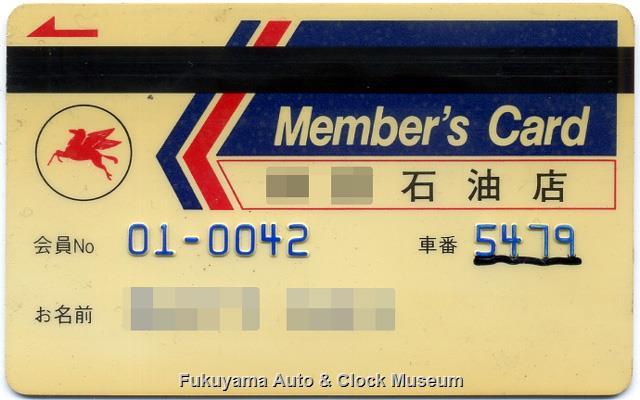 マツダX2000車内に残されていたモービル石油代理店メンバーズカード