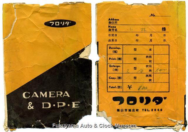フロリダカメラ店の印画紙袋
