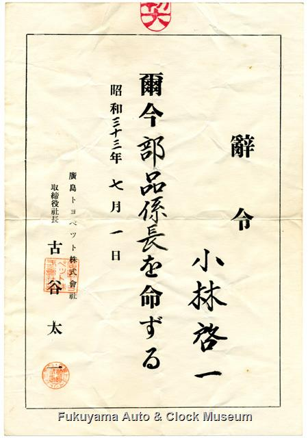 広島トヨペット株式会社 昭和33年7月1日付け小林啓一氏宛て辞令