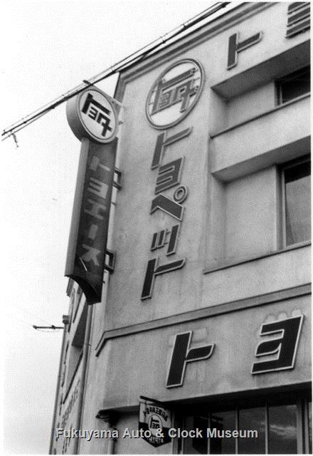 昭和32年 広島トヨペット福山支店 建物南西隅部の袖看板とチャンネル文字類