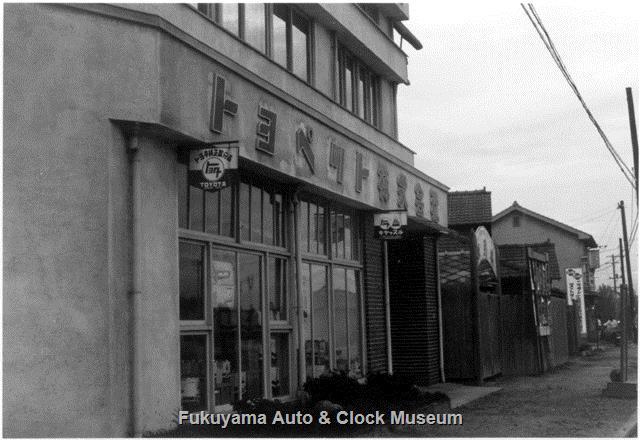 昭和32年 広島トヨペット福山支店 建物南面