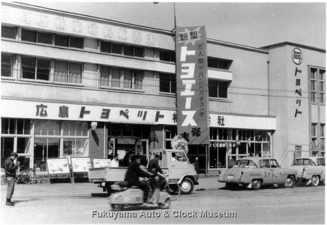 昭和34年 広島トヨペット福山支店 建物南面