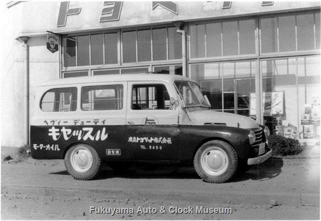 昭和32年 広島トヨペット福山支店のサービスカー SB型?ライトバン(1951年式?)