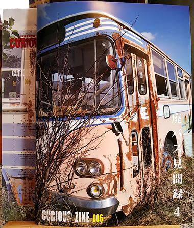 CURIOUS ZINE 006『廃バス見聞録 4』