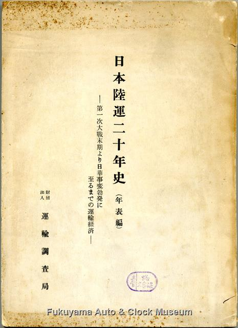 『日本陸運二十年史 −第一次大戦末期より日華事変勃発に至るまでの運輸経済− 年表編』表紙
