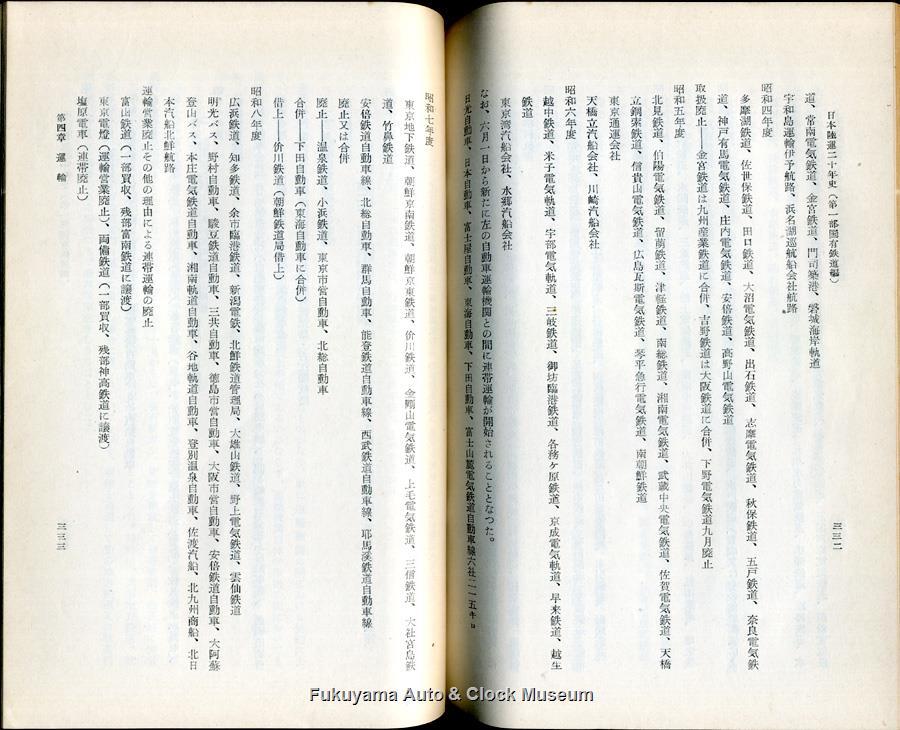 大正9年〜昭和11年に省線との連帯運輸を開廃された事業者名『日本陸運二十年史 第一巻』p.332-333