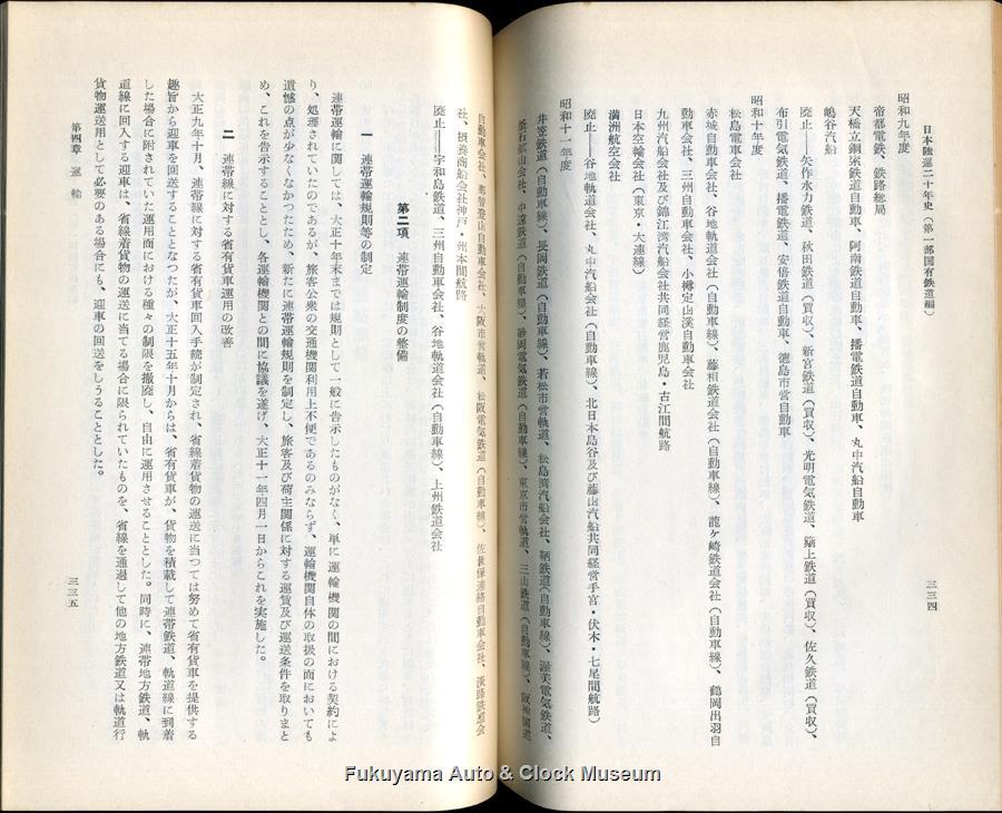 大正9年〜昭和11年に省線との連帯運輸を開廃された事業者名『日本陸運二十年史 第一巻』p.334-335