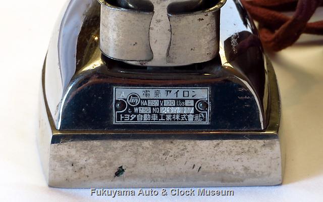 トヨタ自動車工業 刈谷南工場製 電気アイロンの銘板