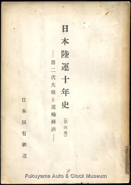 『日本陸運十年史 −第二次大戦と運輸経済− 第四巻』表紙