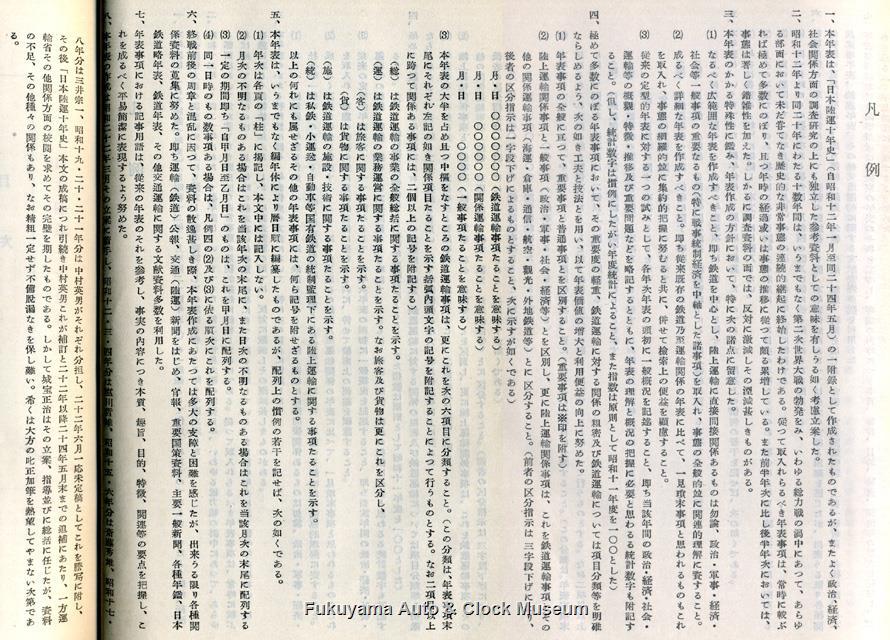 『日本陸運十年史 第四巻』第三部 附録編 日本陸運十年史年表 凡例