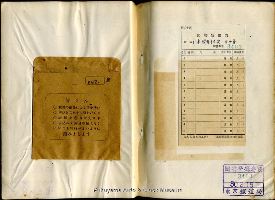 『日本陸運十年史 第四巻』裏見返しに残る東京鉄道管理局の図書登録印と図書貸出表