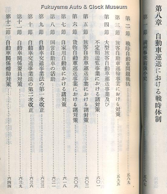 『日本陸運十年史 第二巻』第一部戦時交通編 第八章自動車運送における戦時体制 目次