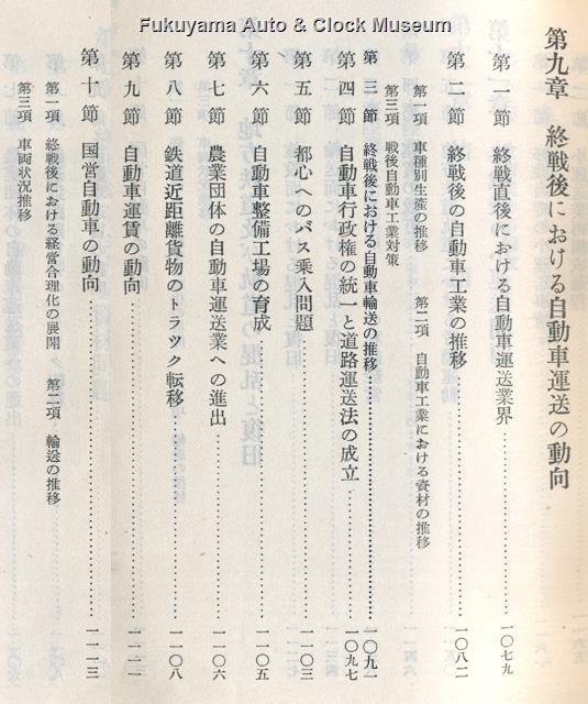 『日本陸運十年史 第三巻』第二部戦後交通編 第九章終戦後における自動車運送の動向 目次