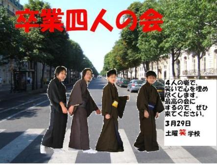 四人の会ポスター