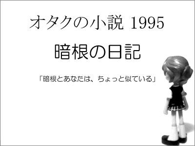 オタクの小説1995