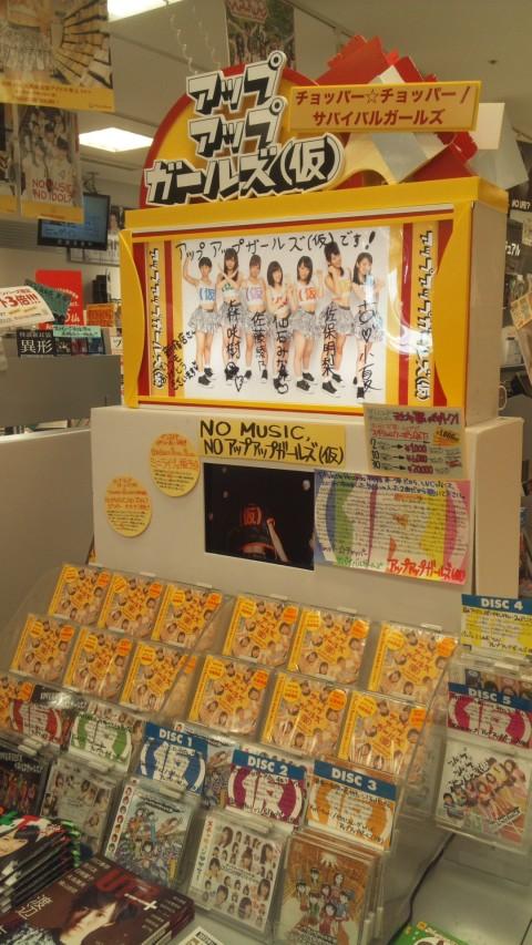 新宿タワレコ1