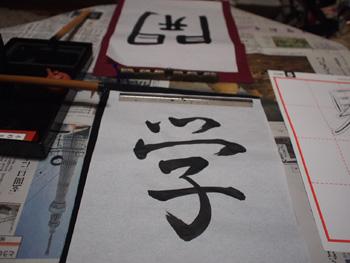 今年の漢字は学