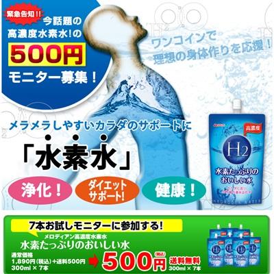 水素水モニター