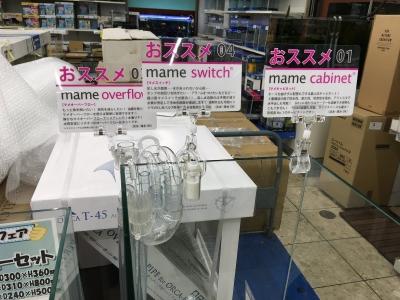 マメデザイン30水槽マメキャビネット・マメサンプ