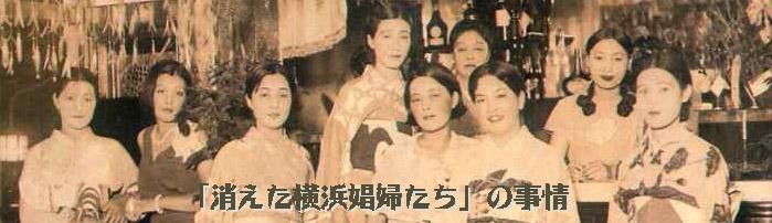 「消えた横浜娼婦たち」の事情