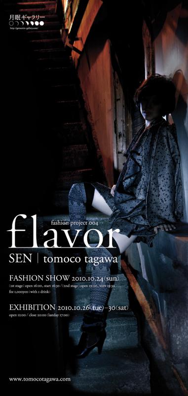 "SEN|tomoco tagawa[fashion project 004 ""flavor""]"