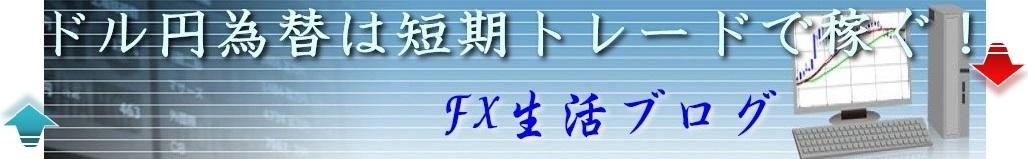 ドル円為替は短期トレードで稼ぐFX