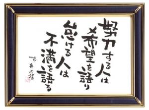 110712井上靖さんの名言