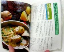 「仙台ノアのシ—フード料理」