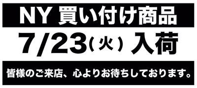 kaitsuke0723.jpg