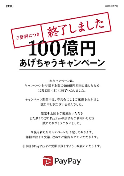 flyer20181214.jpg