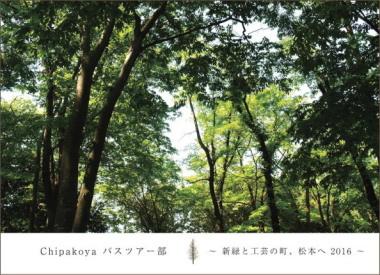 Chipakoyaバスツアー部