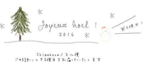 noel2016-04
