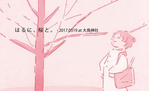 はるに、桜と。2017