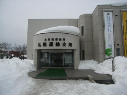 札幌陸運局
