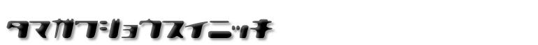 玉川上水日記