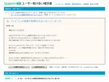 JUGEM ユーザー助け合い掲示板 | Q. ファビコンの変更が反映されなくなってしまった