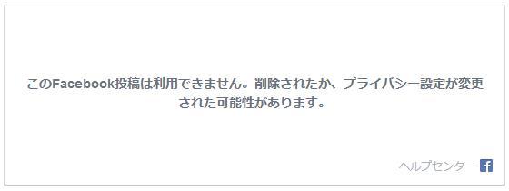 このFacebook投稿は利用できません。削除されたか、プライバシー設定が変更された可能性があります。