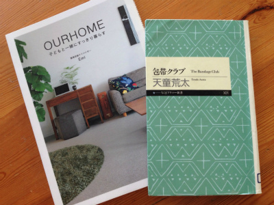 「OURHOME」と「包帯クラブ」