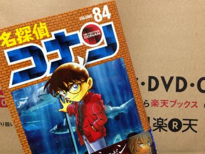「名探偵コナン」新刊84巻