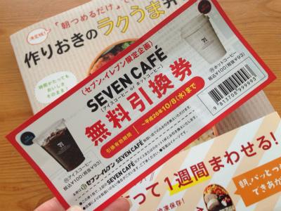 セブンカフェ無料引換券